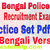 West Bengal Police Sub-Inspector Exam 2018 Model Practice Set PDF ;