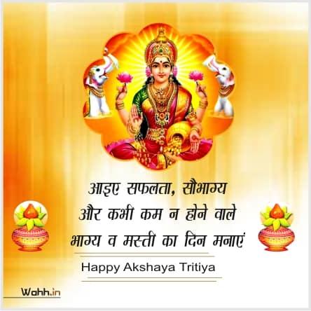 Akshaya Tritiya Wishes Hindi