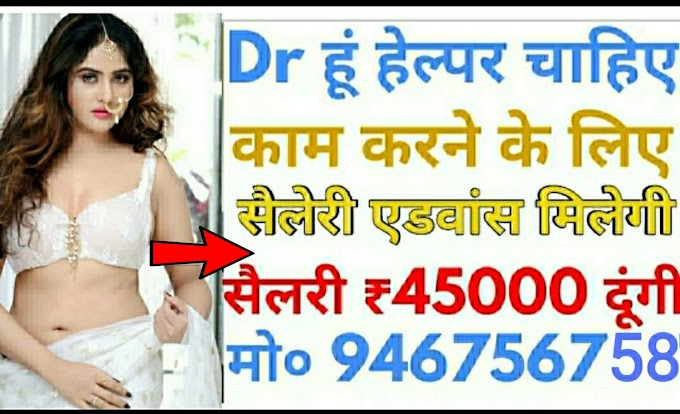 𝑯𝒚𝒚🥰 घर पर हेल्पर 💕चाहिए सैलरी ₹40000 / month दूंगी  रहना खाना रूम फ्री|| 𝑵𝒆𝒆𝒅💕 𝒉𝒆𝒍𝒑𝒆𝒓||Online job 715