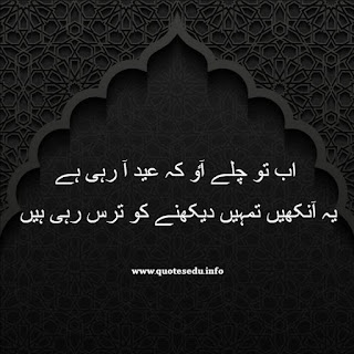 Eid Poetry in Urdu