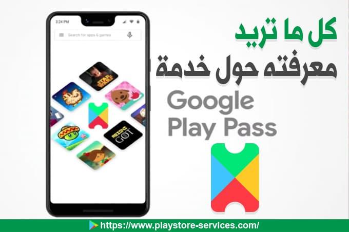 كل ما تحتاج إلى معرفته حول خدمة Google Play Pass الجديدة