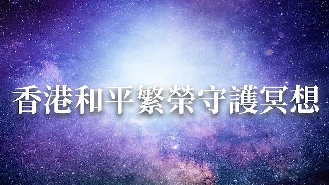 香港和平繁榮守護冥想