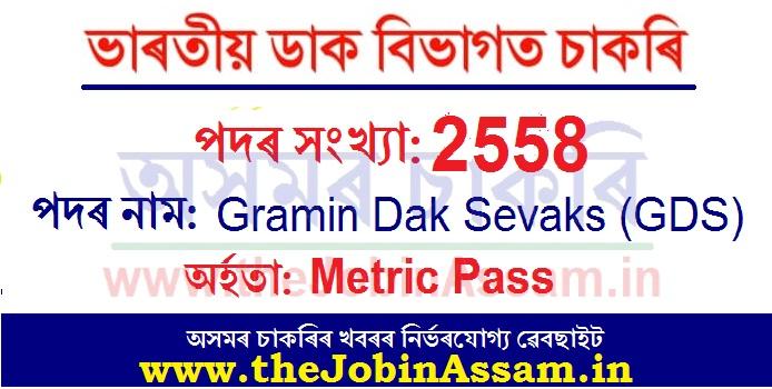 India Post GDS Recruitment 2021: