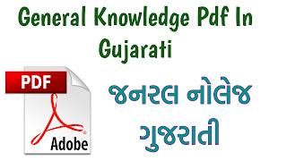 General knowledge Pdf In Gujrati    Gk Pdf In Gujrati