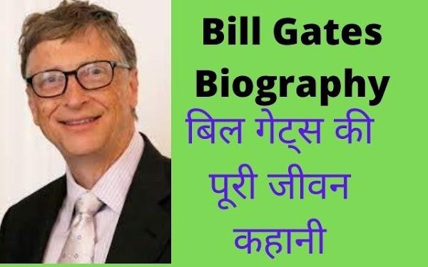 Bill Gates Biography & Success Story In Hindi