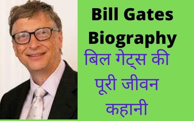 Bill gates biography in hindi, bill gates, bill gates total income