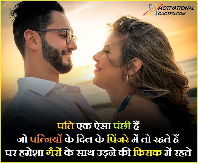 romance husband and wife status, wife missing husband quotes, husband and wife quotes in hindi, tamil husband and wife quotes,