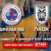 Το STAR Βορείου Ελλάδας θα μεταδώσει ζωντανά το Δράμα - ΠΑΟΚ
