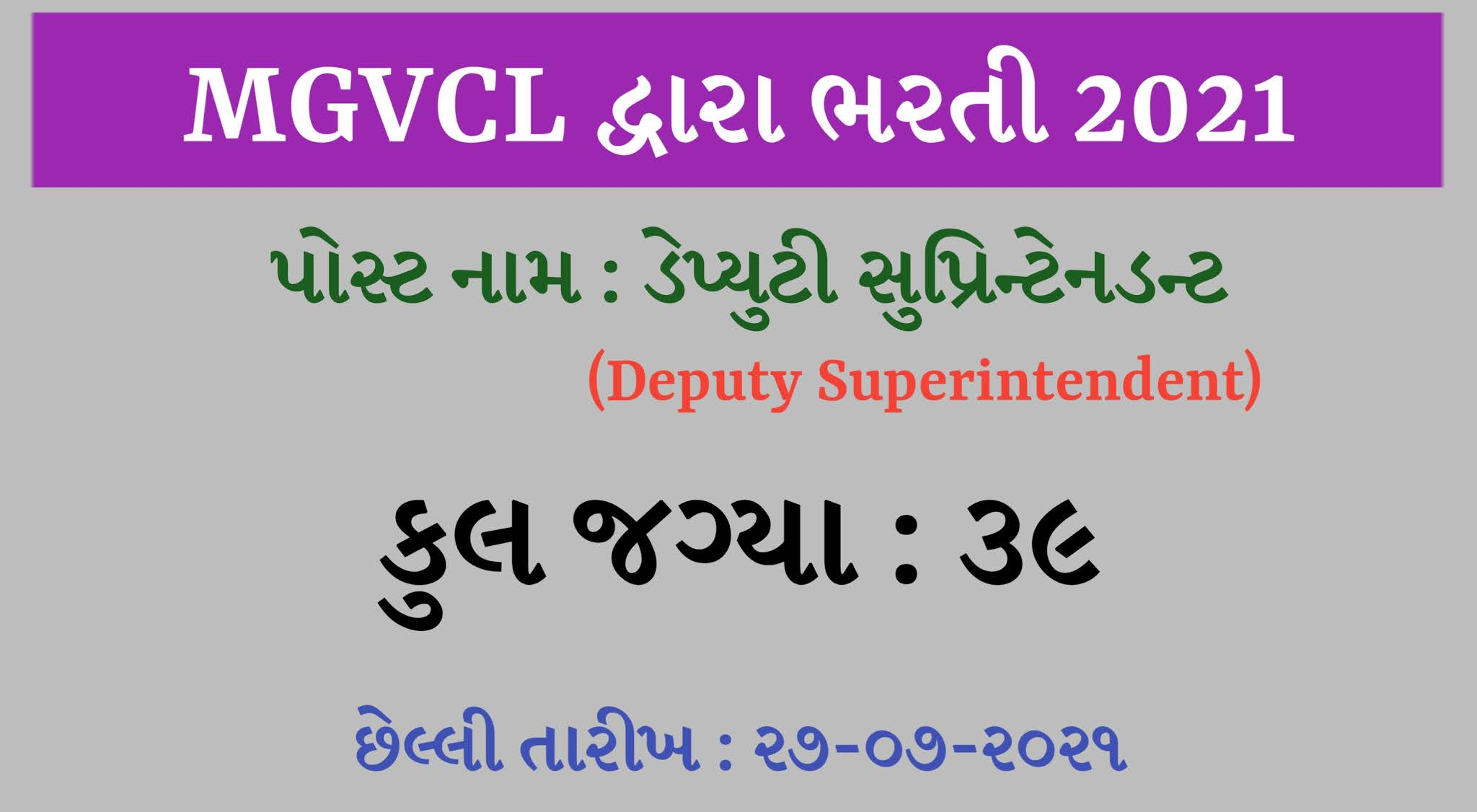 MGVCL Recruitment 2021, MGVCL Deputy Superintendent Recruitment 2021, MGVCL Recruitment Deputy Superintendent Post 2021