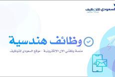 تعلن إحدى شركات الإنشاءات المتخصصة الكبرى عن توفر وظائف للسعوديين/السعوديات في مدينة(الرياض)