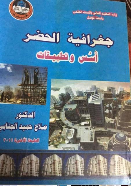 جغرافية الحضر ، اسس وتطبيقات - صلاح حميد الجنابي
