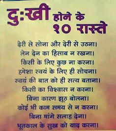 399 Hindi Suvichar Images सवचर Quote Photos Wallpaper