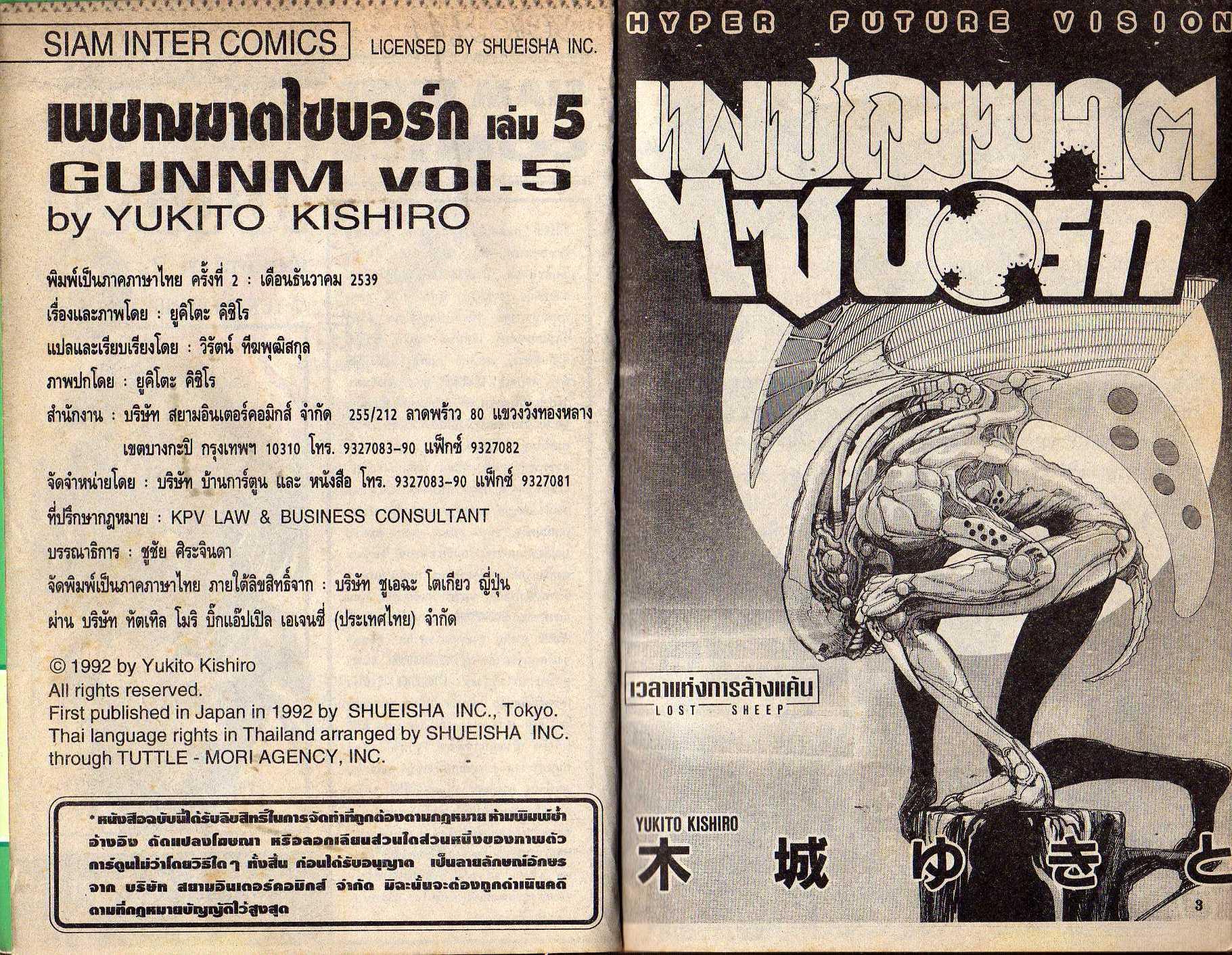 Gunnm-เล่ม 5