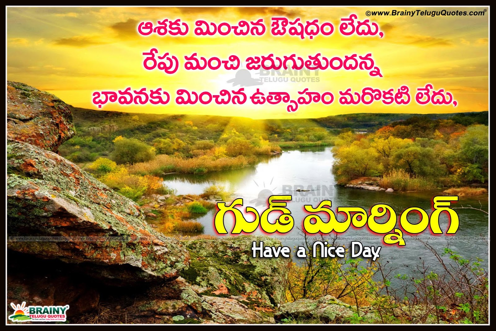 new telugu cute inspirational love good morning quotes