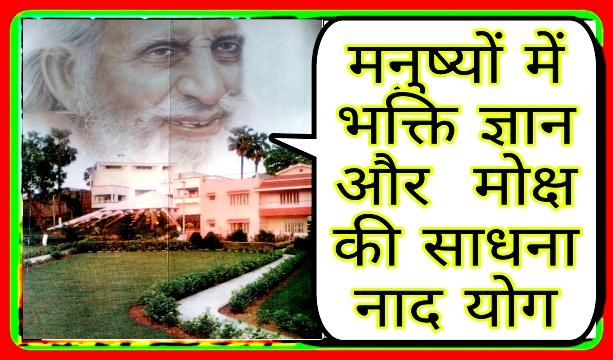 S05,(घ) Bhakti wisdom and salvation in humans  --महर्षि मेंहीं। सुरत शब्द योग पर प्रवचन करते गुरुदेव