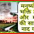 S05,(घ) Bhakti wisdom and salvation in humans  --महर्षि मेंहीं प्रवचन 17-01-1951 ई.