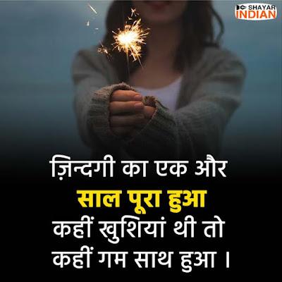 Happy New Year 2020 Best Hindi Shayari