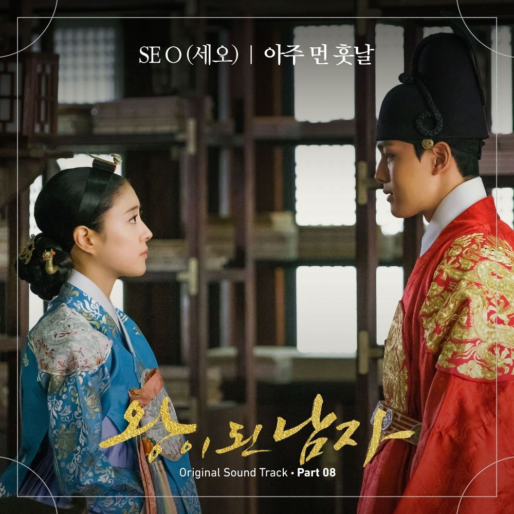 SE O – The Crowned Clown OST Part.8