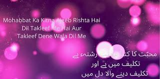 Hurt Quotes In Urdu