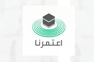 تحميل تطبيق اعتمرنا من موقع وزارة الحج والعمرة