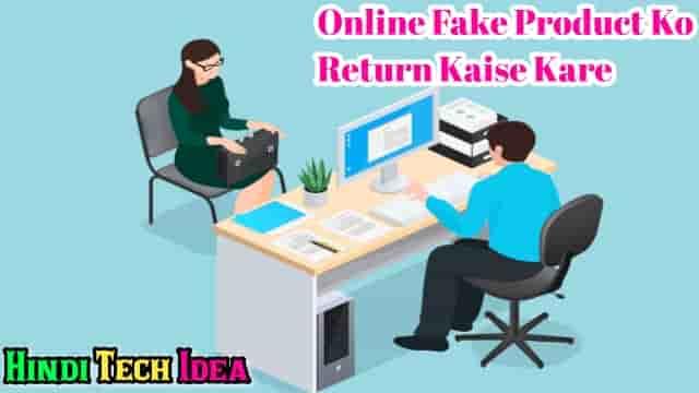 Online Fake Product Ko Return Kaise Kare