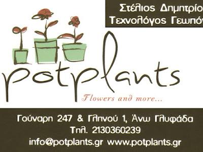 POT PLANTS > Στέλιος Δημητρίου > Φυτώρια > Φυτώριο > Compost > Είδη > Κήπου > Εργαλεία > Αρχιτεκτονική > Κήπου > Γούναρη 247 & Γληνού 1, Γλυφάδα – Αττική  > 2130360239
