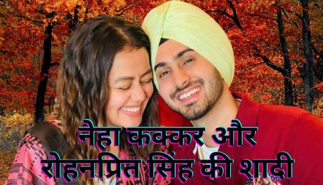 Neha kakkar marriage life story in hindi,neha kakkar story
