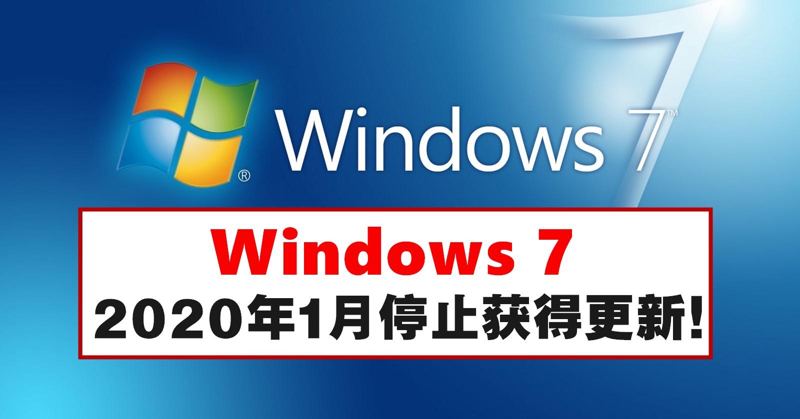 Windows 7将在2020年1月停止更新!