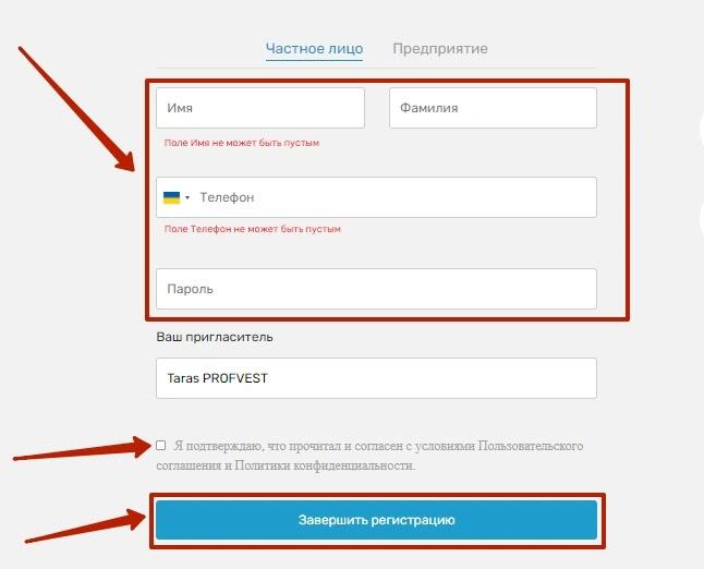 Регистрация в Senexa 3