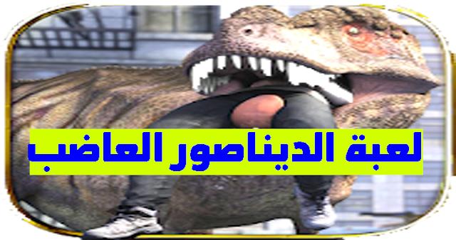 لعبة الديناصور تعرف على أفضل 3 العاب ديناصورات 2020