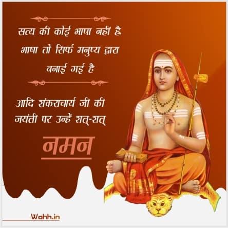 Shankaracharya Jayanti Status for Facebook