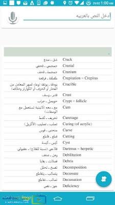 تنزيل المترجم الطبي