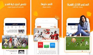 koura-cafe-live-apk-for-android-Download,تطبيق كورة كافيه Koura Cafe,كورة كافيه,Koura Cafe.مشاهدة المباريات,بث مباشر,