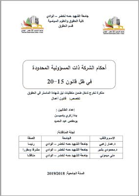 مذكرة ماستر: أحكام الشركة ذات المسؤولية المحدودة في ظل قانون 15- 20 PDF