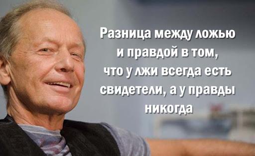 ТОП-25 Жизненных Цитат Михаила Задорнова