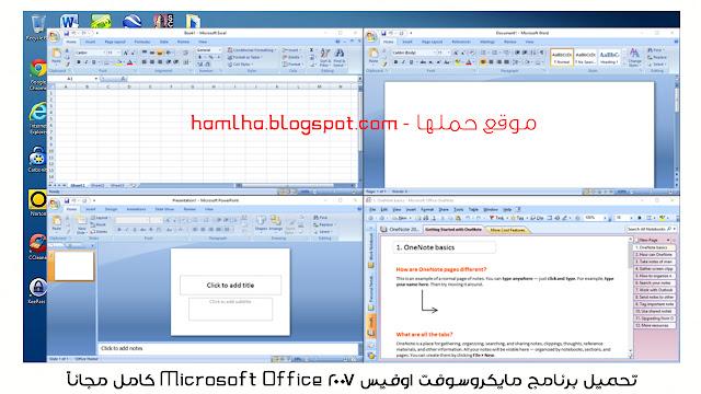 تحميل برنامج مايكروسوفت اوفيس 2007 Microsoft Office كامل مجاناً - موقع حملها