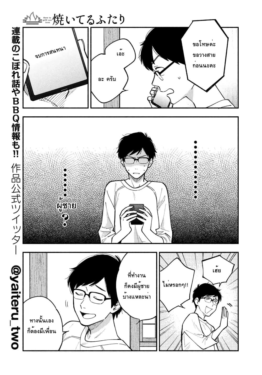 อ่านการ์ตูน Yaiteru Futari ตอนที่ 6 หน้าที่ 5