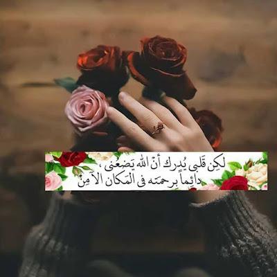 لكن قلبي يدرك ان الله يضعنى دائما برحمته فى المكان الأمن ، صور دينية اسلامية