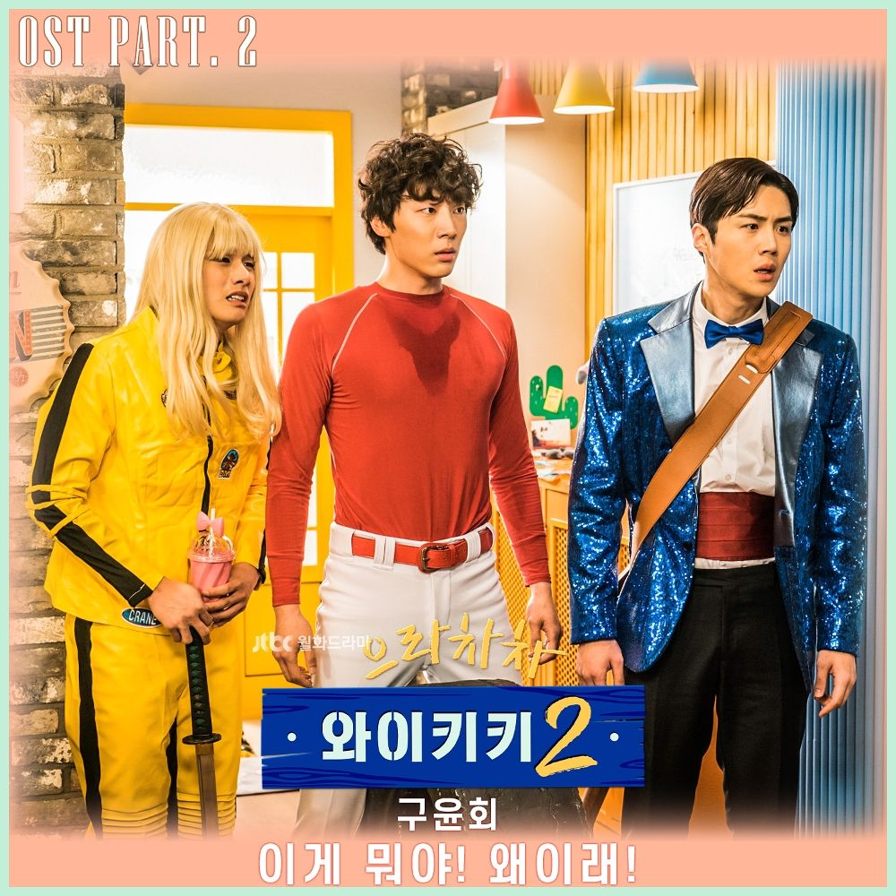 Gu Yoon Heo – Welcome to Waikiki 2 OST Part.2