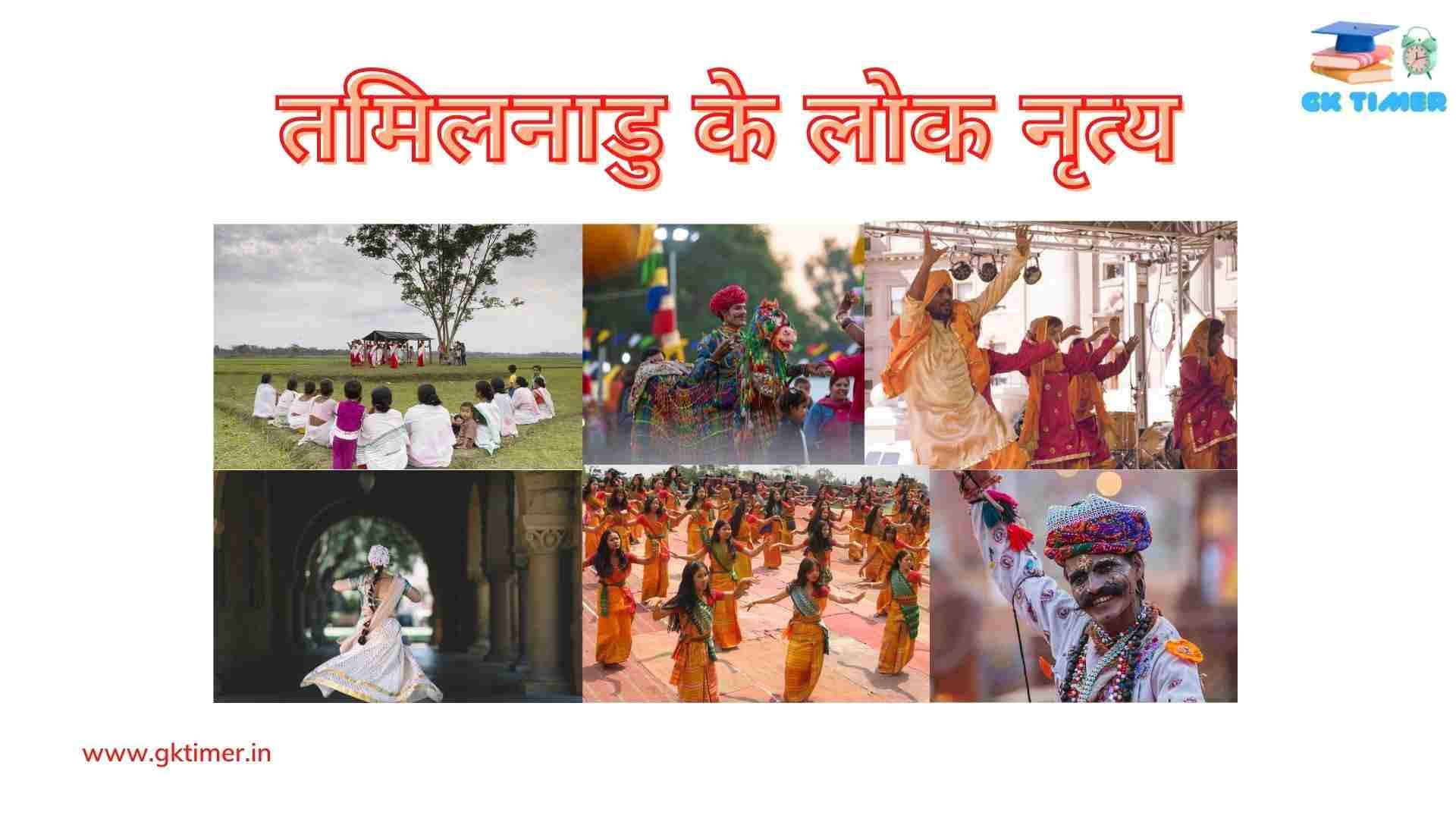 तमिलनाडु के लोकप्रिय लोक नृत्य(काराकट्टम, मयिलअट्टम , ओयिलट्टम, ओयिलट्टम)   Traditional folk dances of Tamilnadu in Hindi