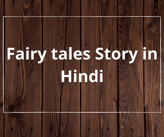 जादुई आइना  - Top 3 Fairy tales in hindi story
