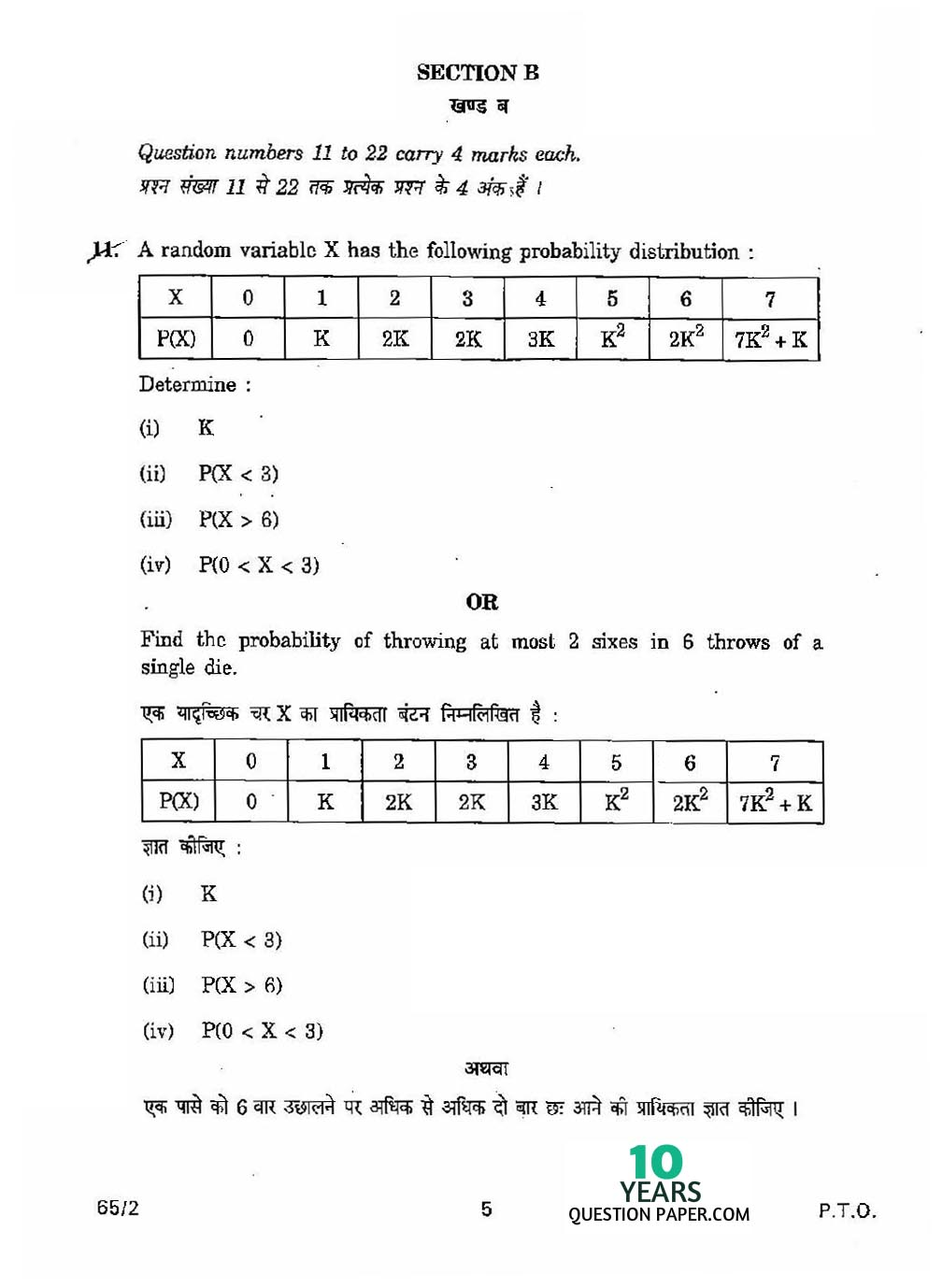 cbse class 12th 2011 Mathematics question paper
