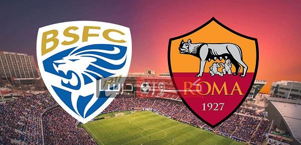 مشاهدة مباراة روما وبريشيا كورة لايف بث مباشر اليوم 11-7-2020
