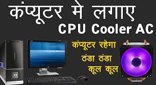 Best CPU Cooler gaming PC ki Jankari