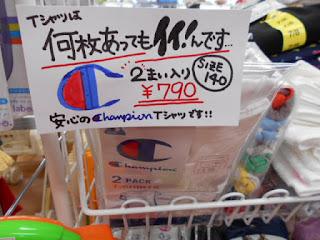 コストコアウトレットのチャンピオンTシャツパック790円です