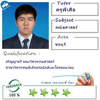 ครูพี่เสือ (ID : 13771) สอนวิชาคณิตศาสตร์ ที่ชลบุรี