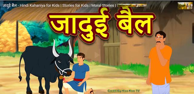 megical ox, Best Story For Kids In Hindi, moral stories, stories of success, short stories for kids, hindi kahaniya for kids