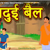 जादुई  बैल    Best Stories For Kids In Hindi - Stories For You