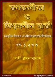 ভগবদগীতা ও বিশ্বজনীন বার্তা - স্বামী রঙ্গনাথানন্দ