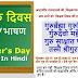 Teacher day speech in hindi - शिक्षक दिवस पर भाषण